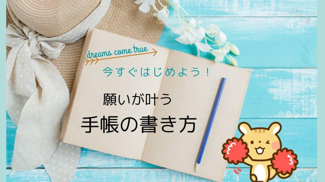 願いが叶う 手帳の書き方