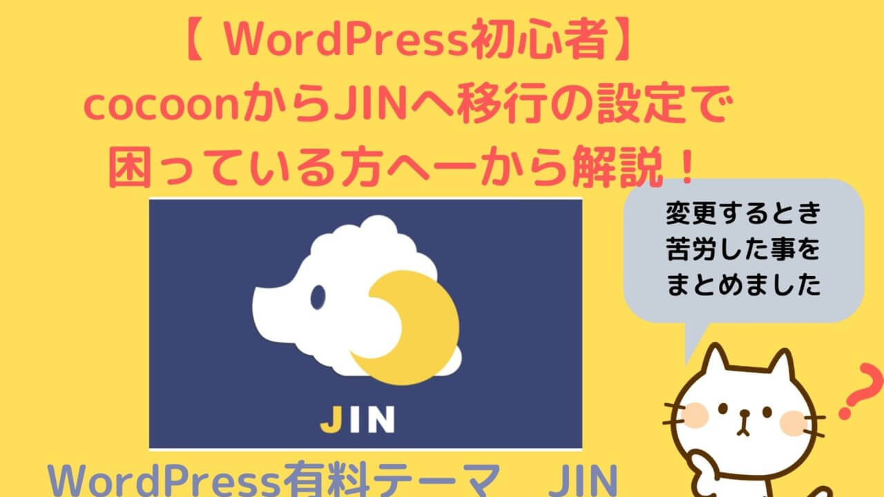 CocoonからJINへ移行