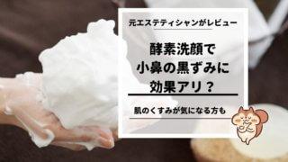 酵素洗顔のレビュー
