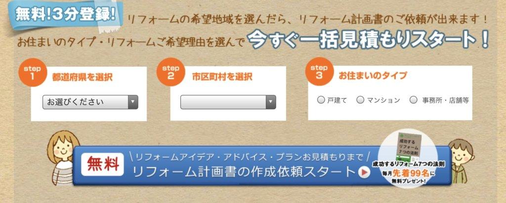 タウンライフリフォーム登録方法