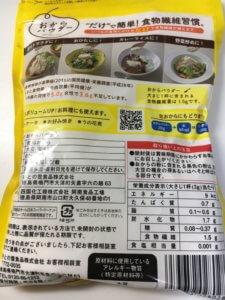 おからパウダーの栄養価