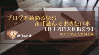 ブログ初心者が読む本を紹介