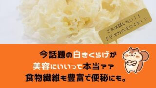 白きくらげが美容にいい! 食物繊維も豊富な薬膳の食材。