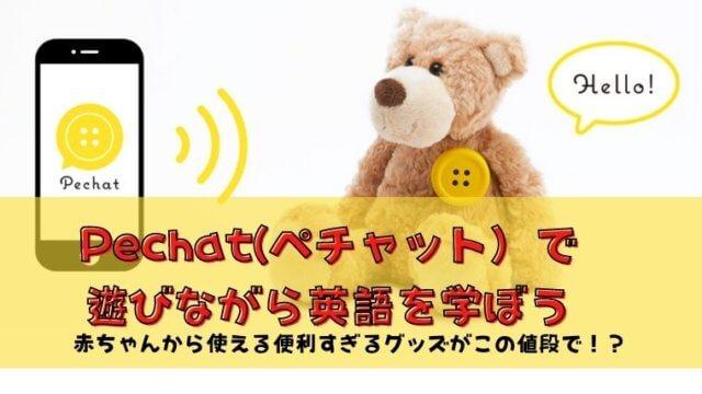 Pechatで英語学習