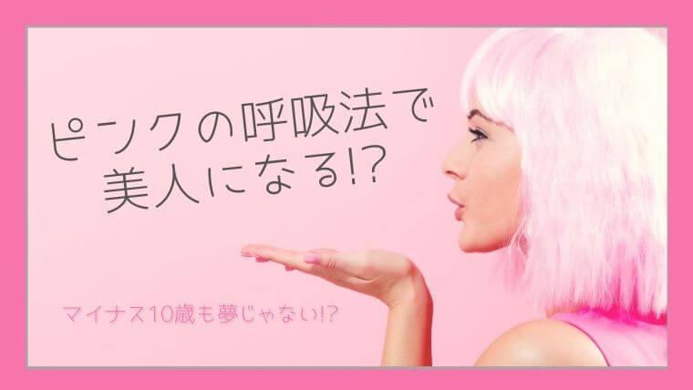 ピンクの呼吸法