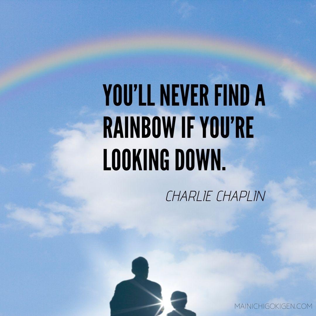 下を向いていたら虹は見えない