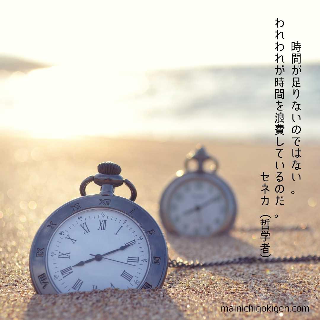 時間を大事にしよう
